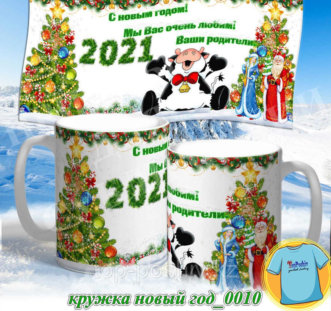Кружка новый год 0010