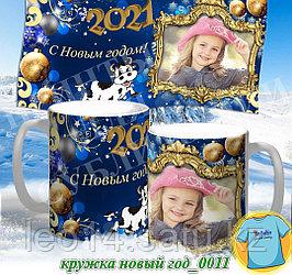 Кружка новый год 0011