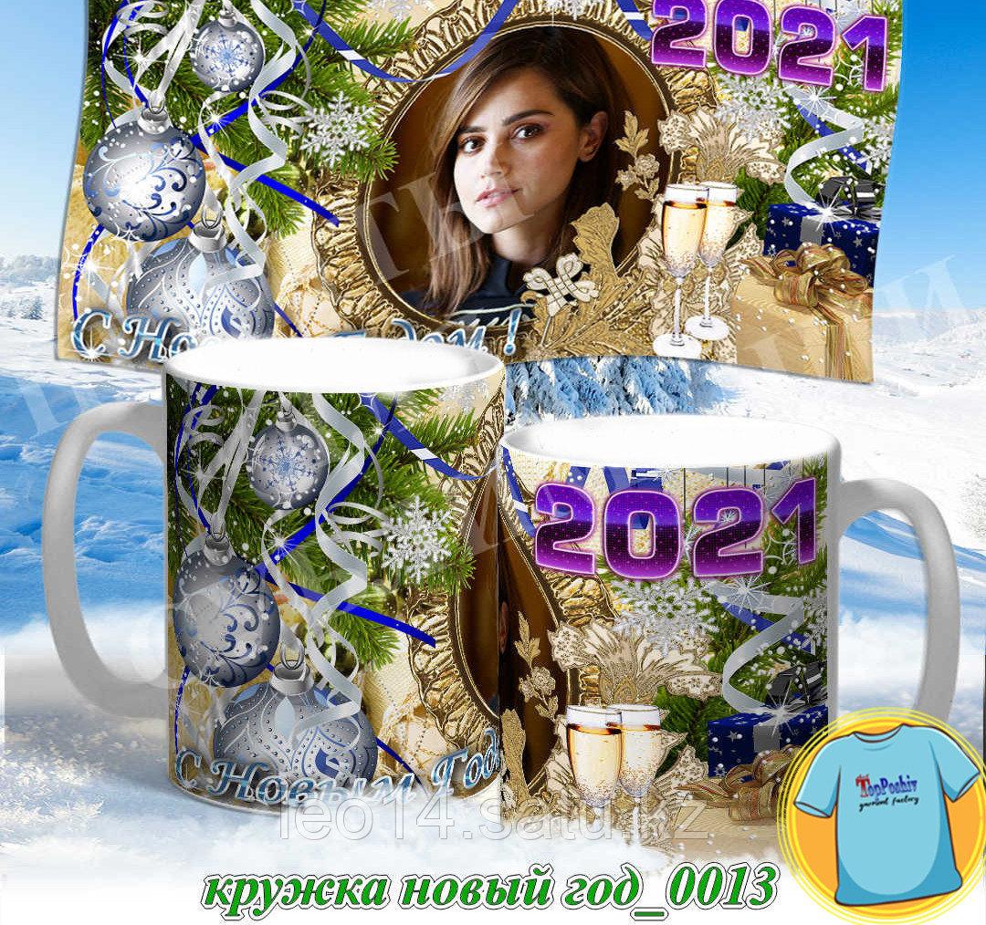 Кружка новый год 0013