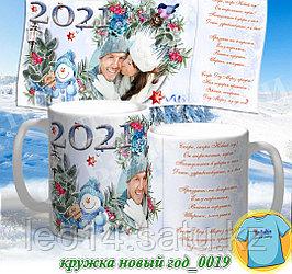 Кружка новый год 0019