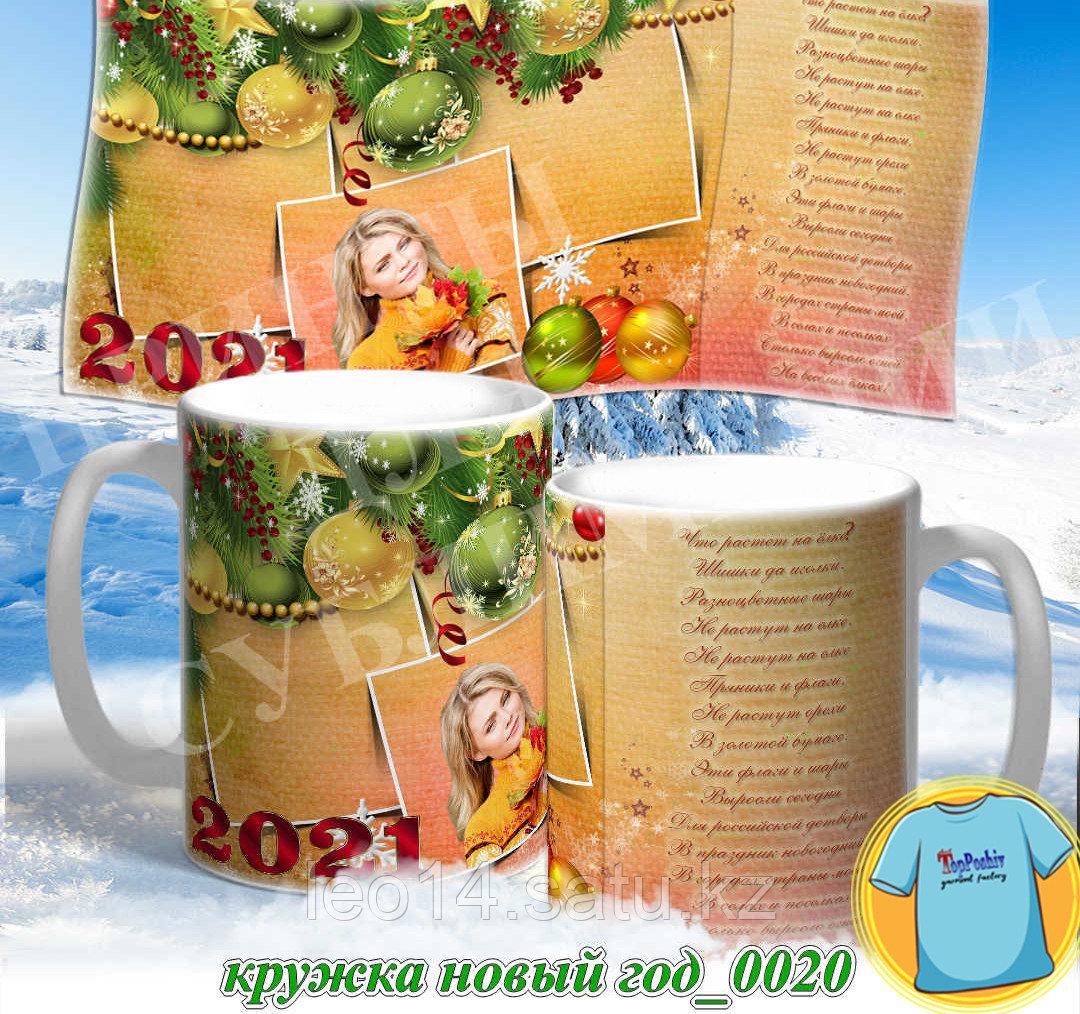 Кружка новый год 0020