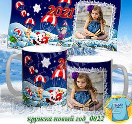 Кружка новый год 0022