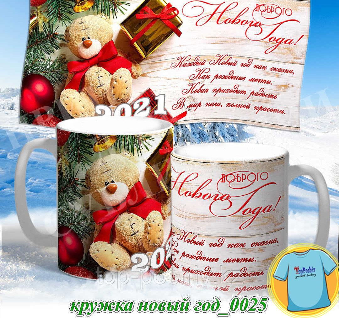 Кружка новый год 0025