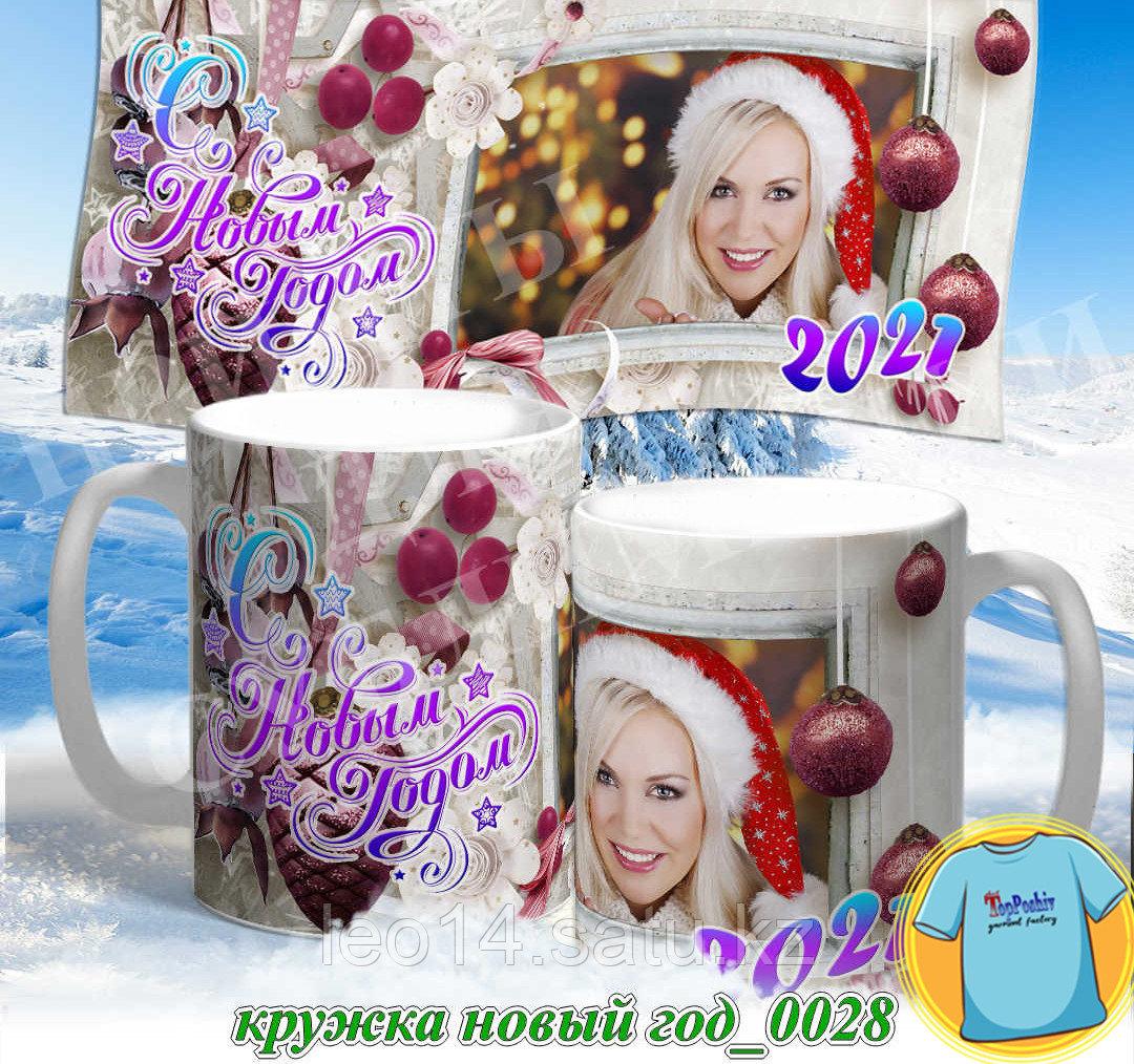 Кружка новый год 0028
