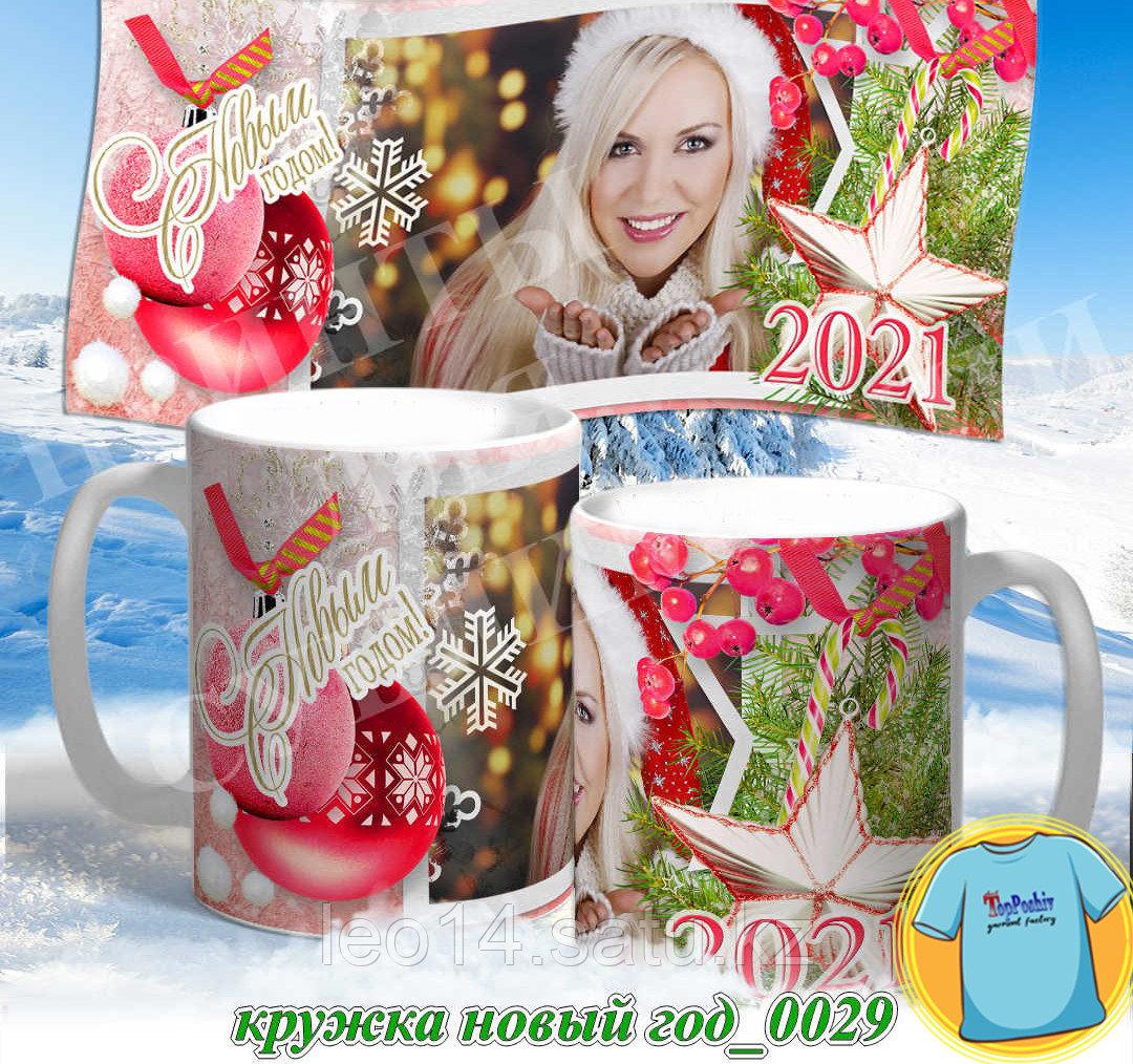 Кружка новый год 0029