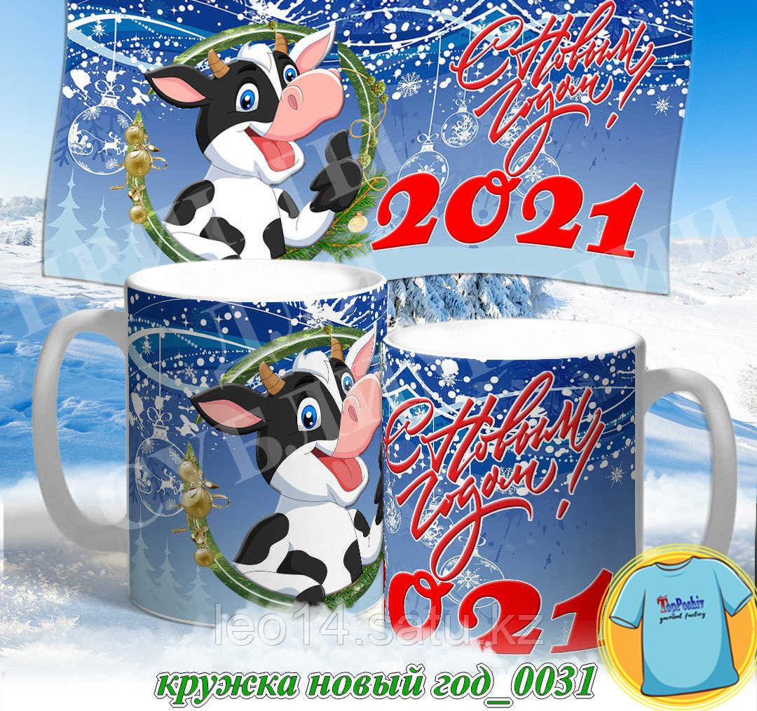 Кружка новый год 0031