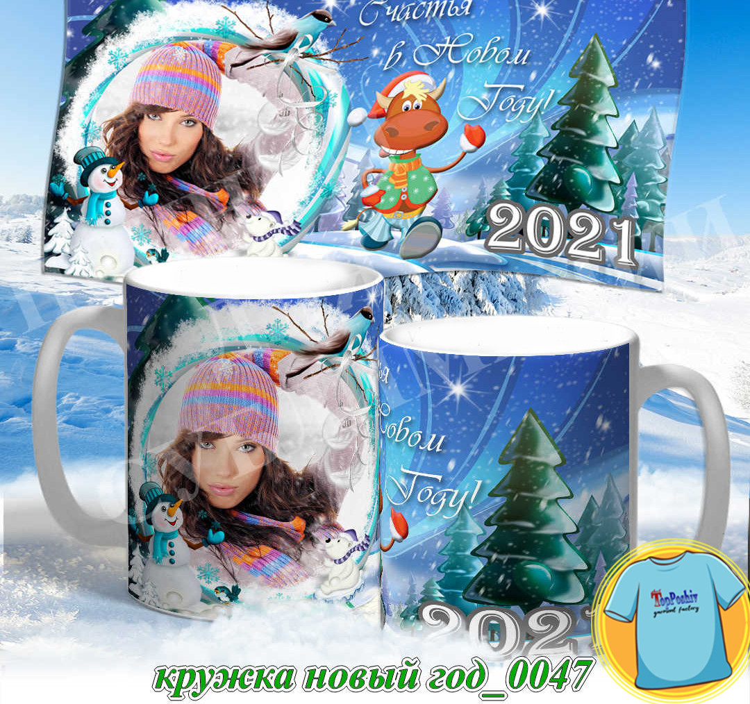 Кружка новый год 0047