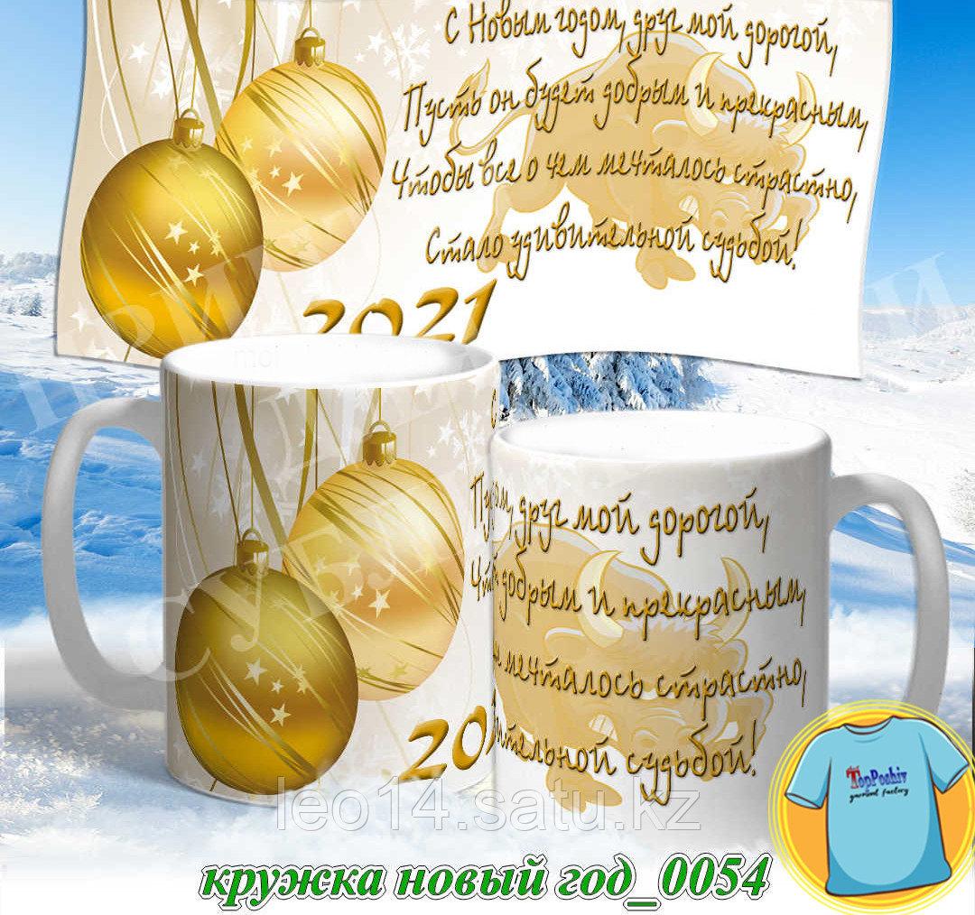 Кружка новый год 0054