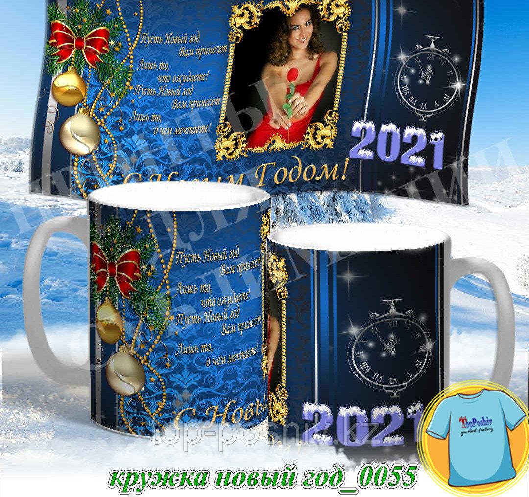 Кружка новый год 0055
