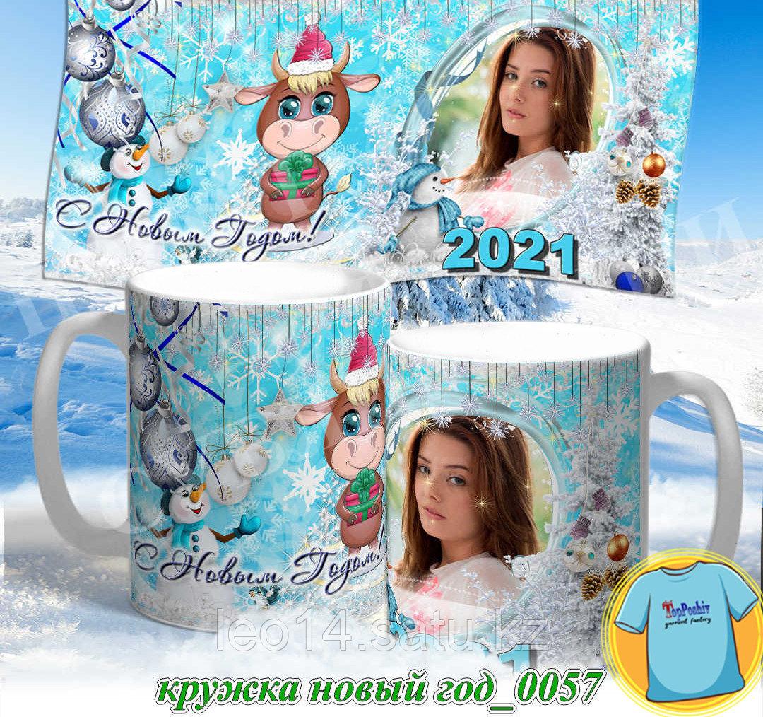Кружка новый год 0057