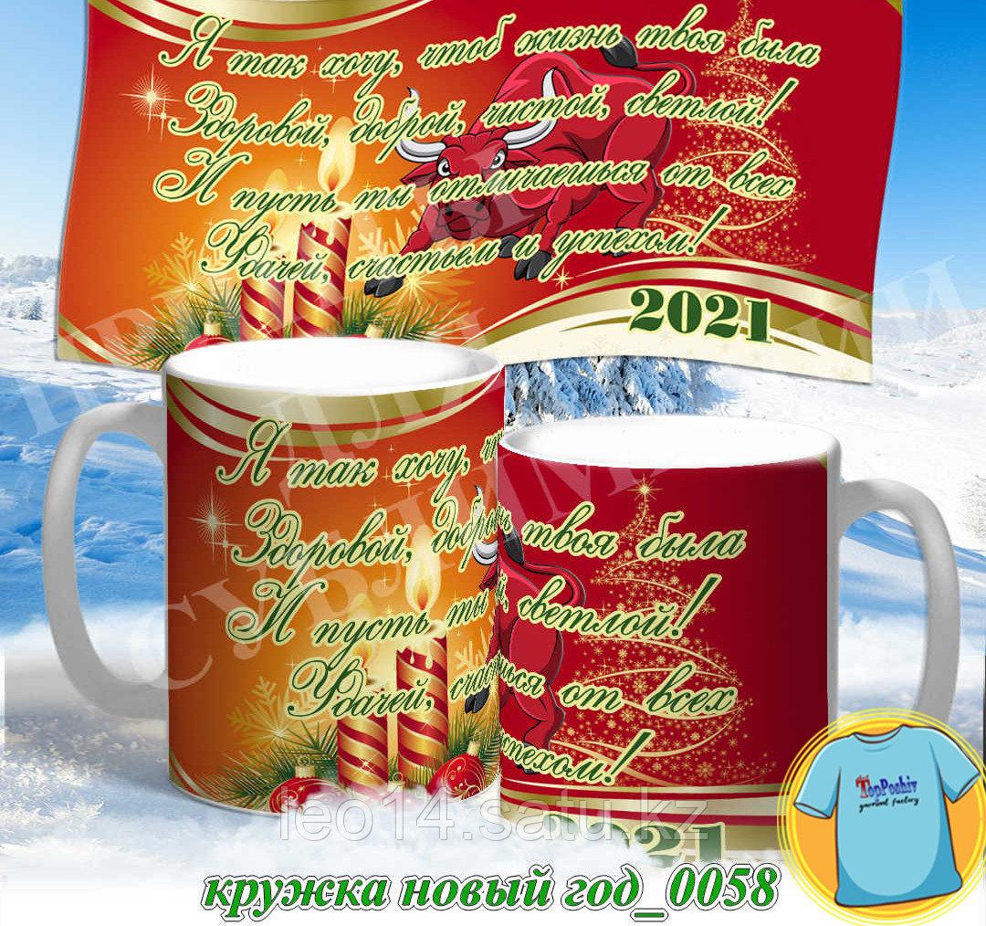 Кружка новый год 0058
