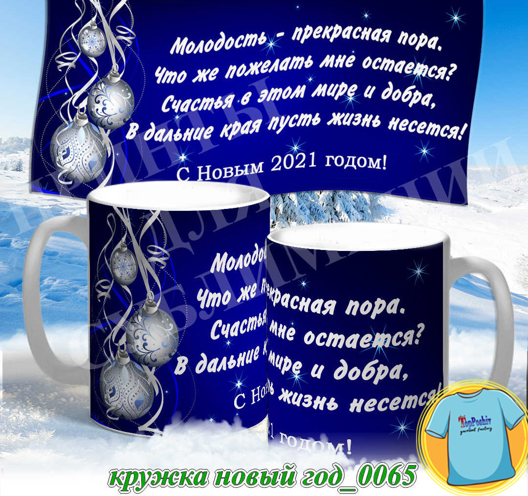 Кружка новый год 0065