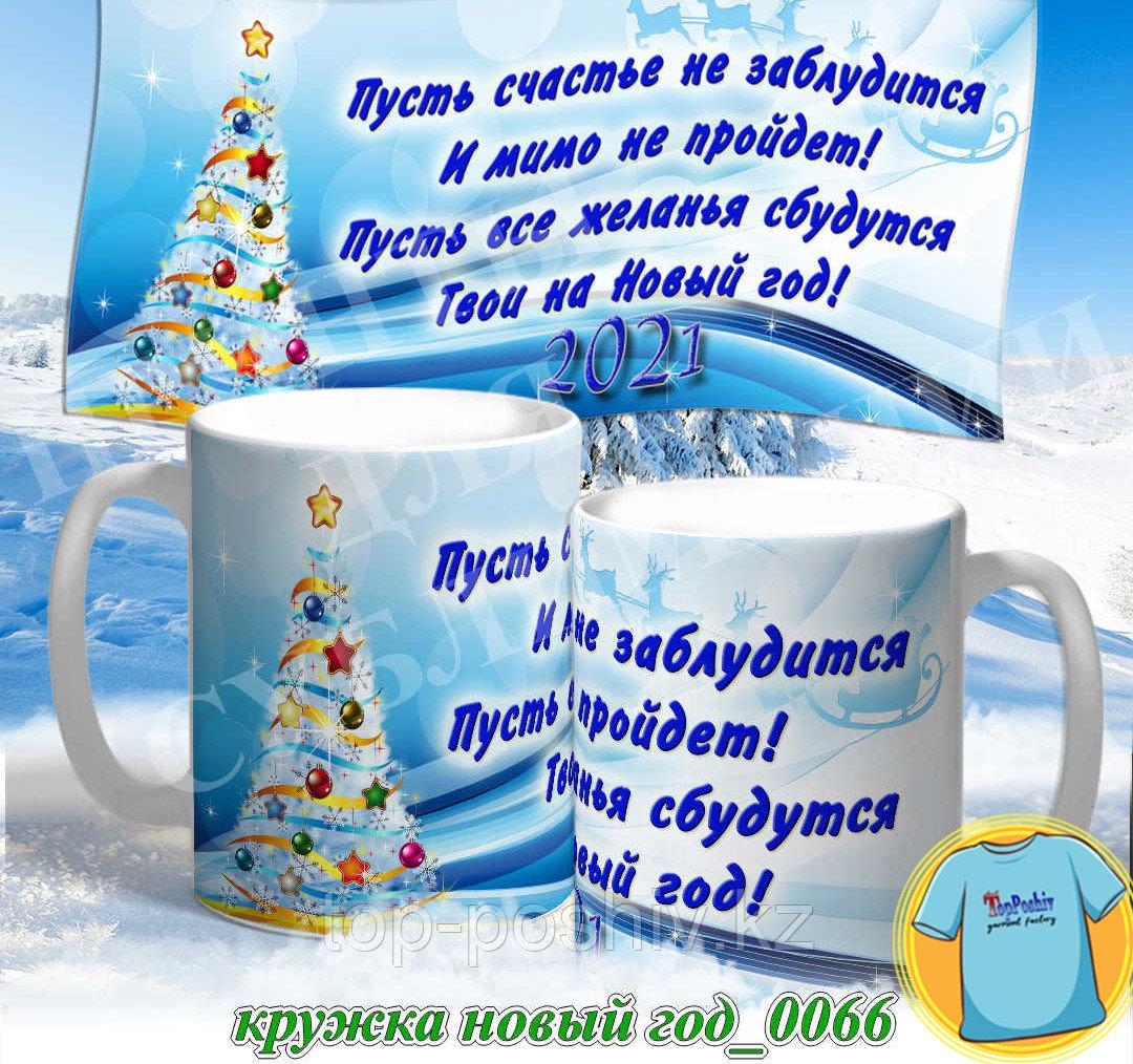 Кружка новый год 0066