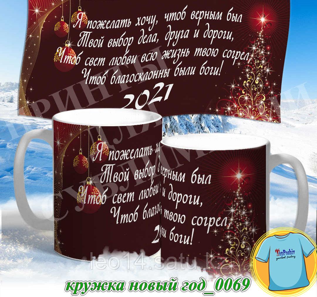 Кружка новый год 0069