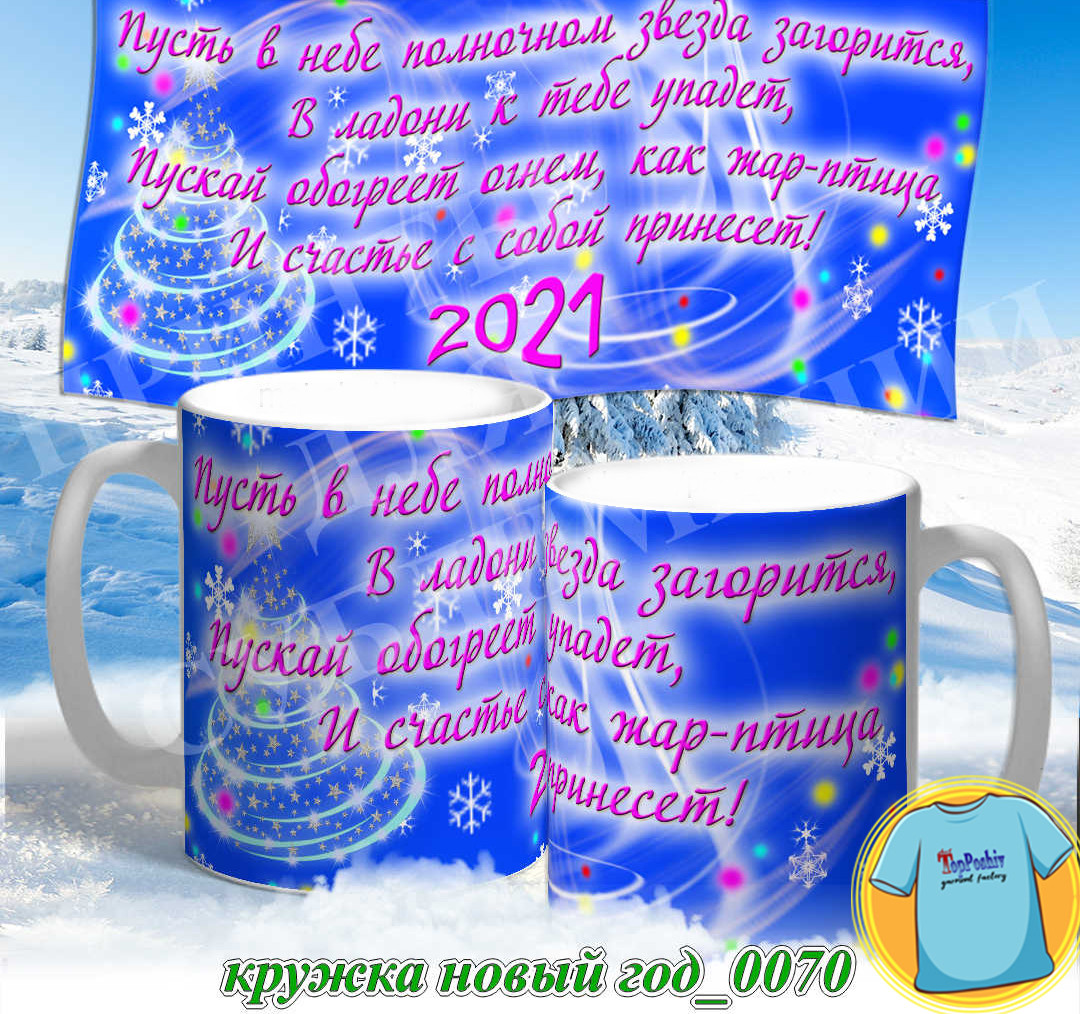 Кружка новый год 0070