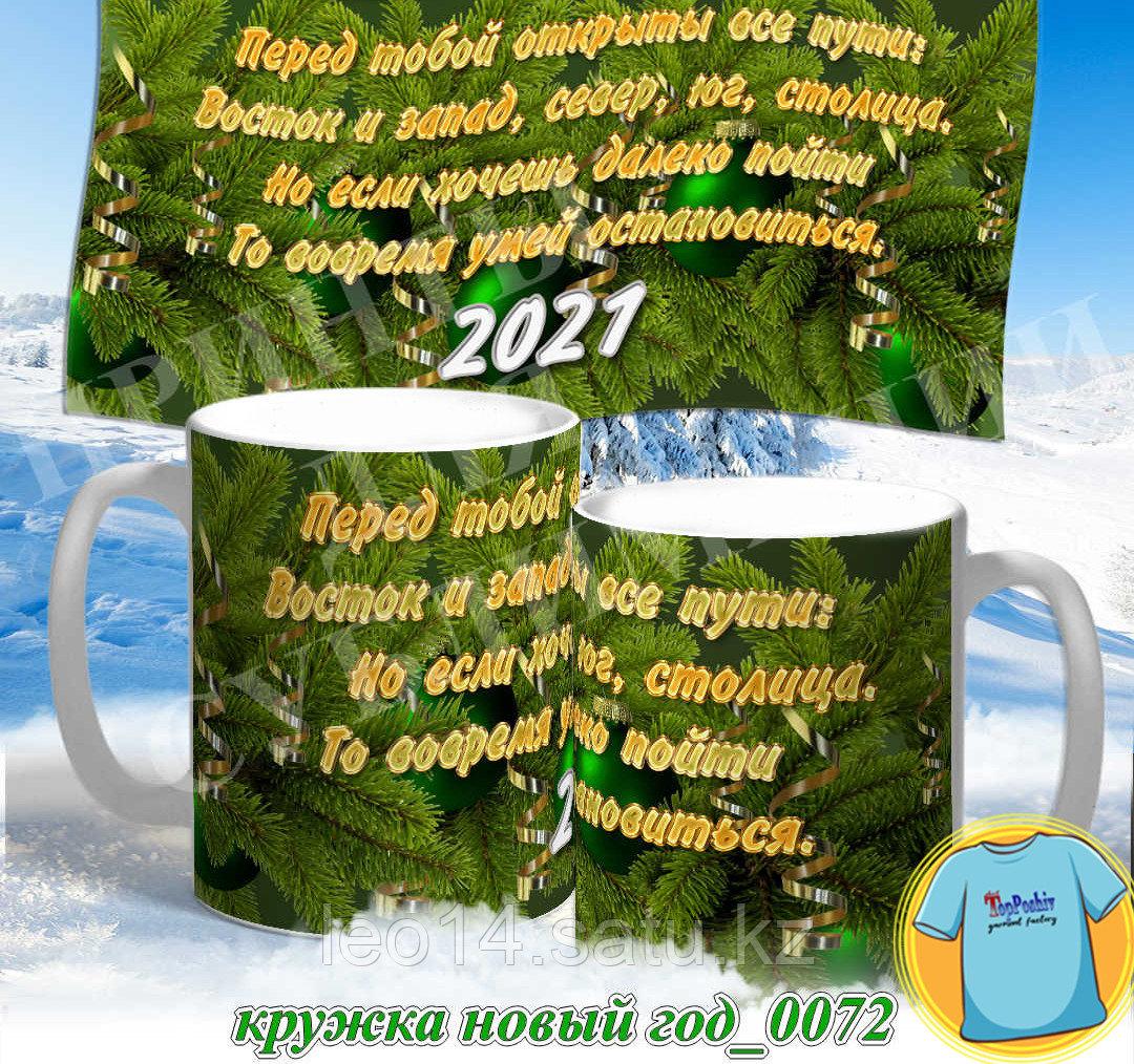 Кружка новый год 0072