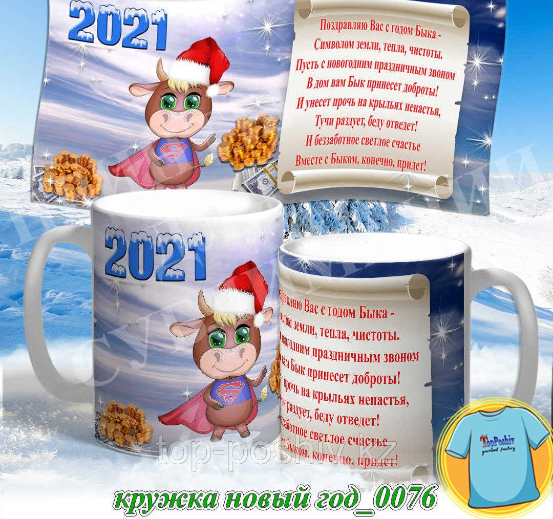 Кружка новый год 0076