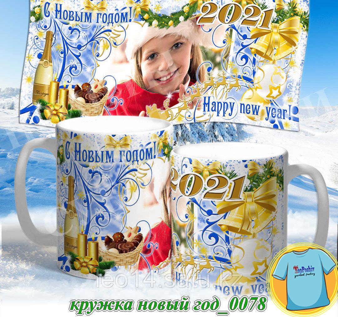 Кружка новый год 0078