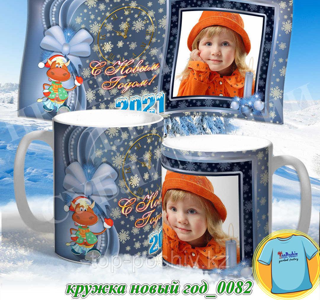 Кружка новый год 0082