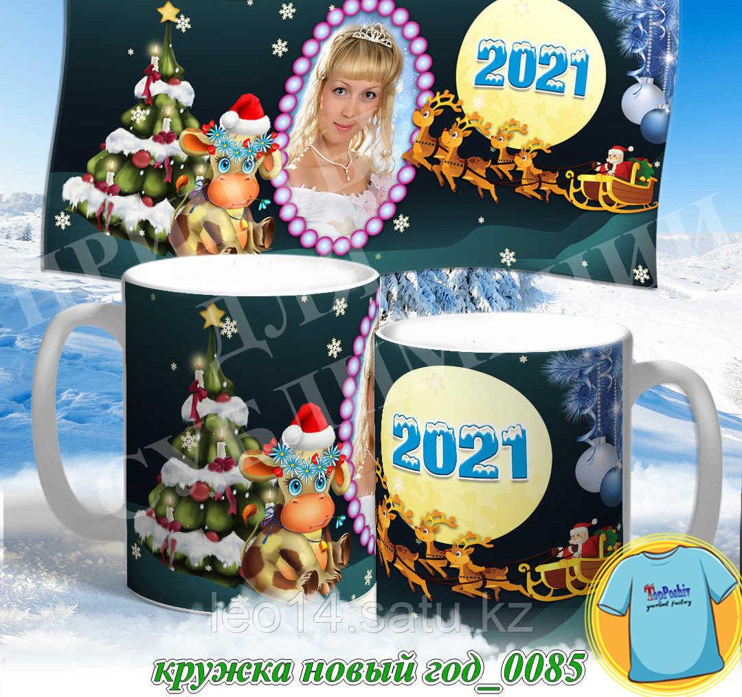 Кружка новый год 0085