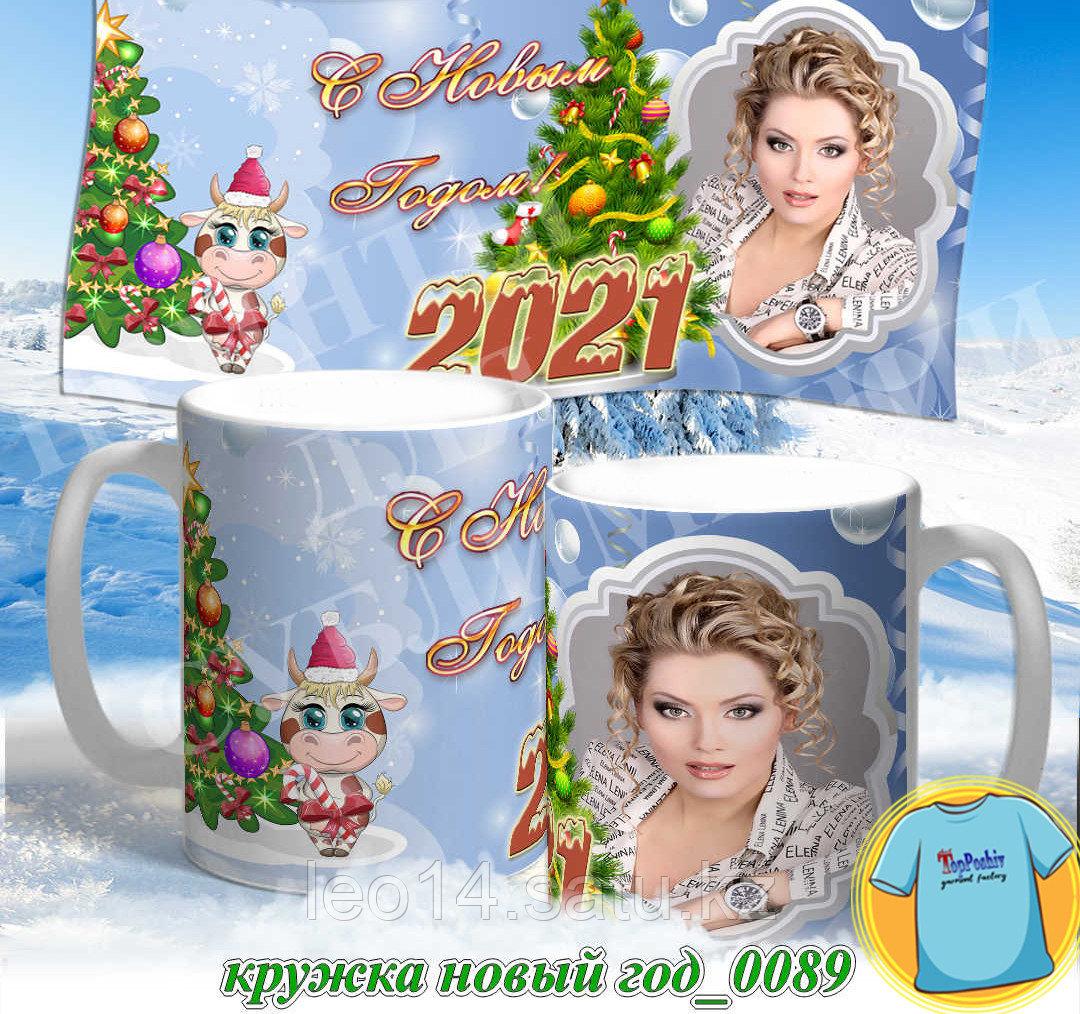 Кружка новый год 0089