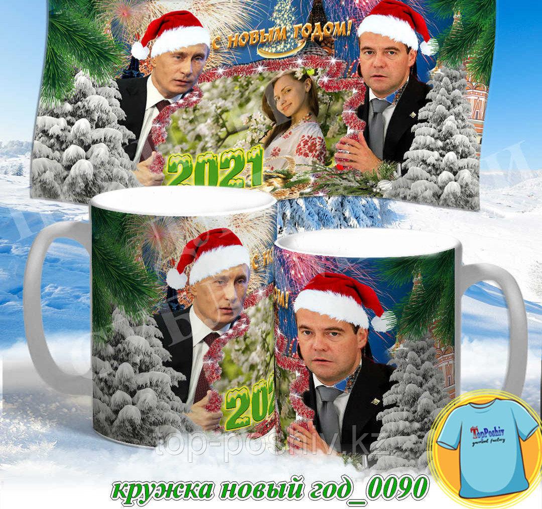 Кружка новый год 0090