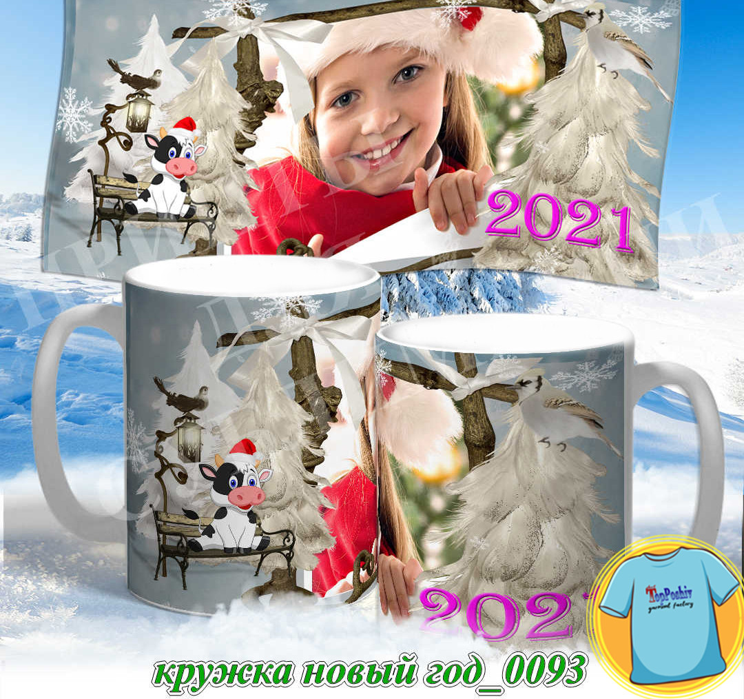 Кружка новый год 0093