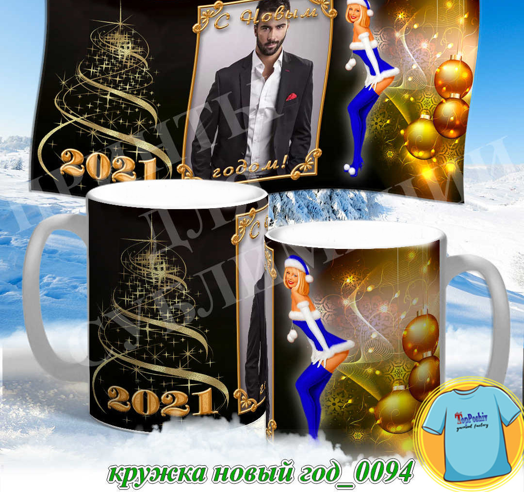 Кружка новый год 0094
