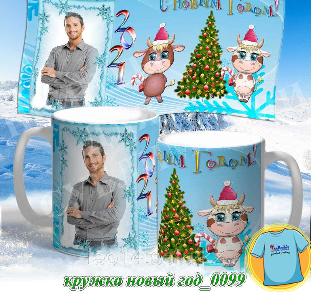 Кружка новый год 0099