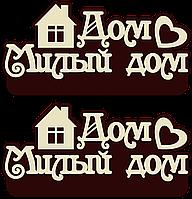 Ключница Дом милый дом