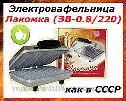 Электровафельница Лакомка (ЭВ-0.8/220)
