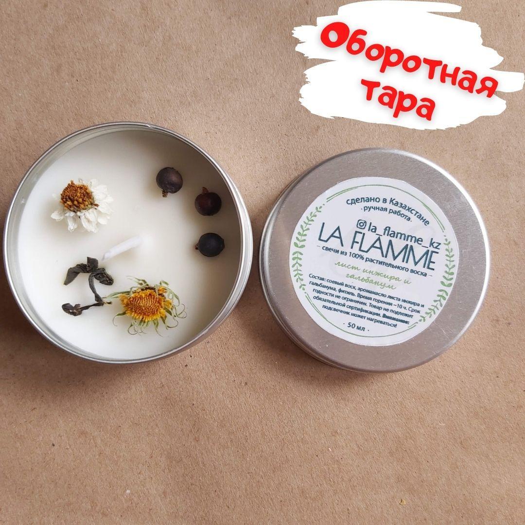 Лист инжира и гальбанум. Натуральные аромасвечи из соевого и кокосового воска.