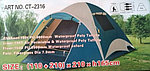 Трехместная палатка TUOHAI CT2316 ( люкс ), фото 2