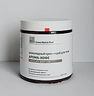 Крем скраб 500мл Green Matrix Prof арома кофе для телa