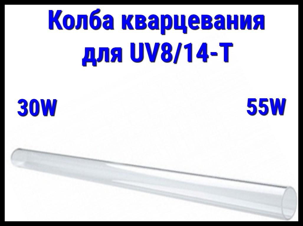 Колба кварцевая для УФ установок UV-8Т/14T (30Вт/55Вт)