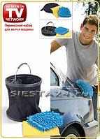 Переносной набор для мытья машины PORTABLE AUTO WASH KIT