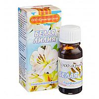 Белая лилия, парфюмерное масло, 10 мл