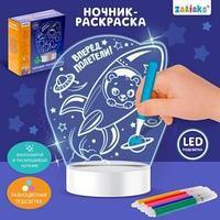 Ночник-игрушка 'Космос', световые эффекты