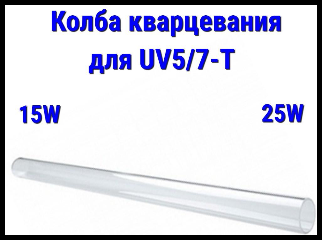 Колба кварцевая для УФ установок UV-5Т/7T (15Вт/25Вт)