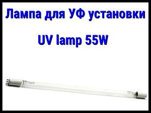 Лампа UV lamp (55 Вт) для УФ установок