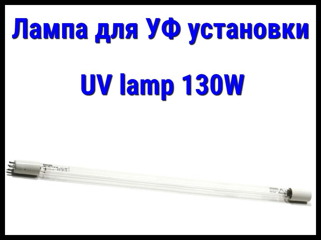 Лампа UV lamp (130 Вт) для УФ установок