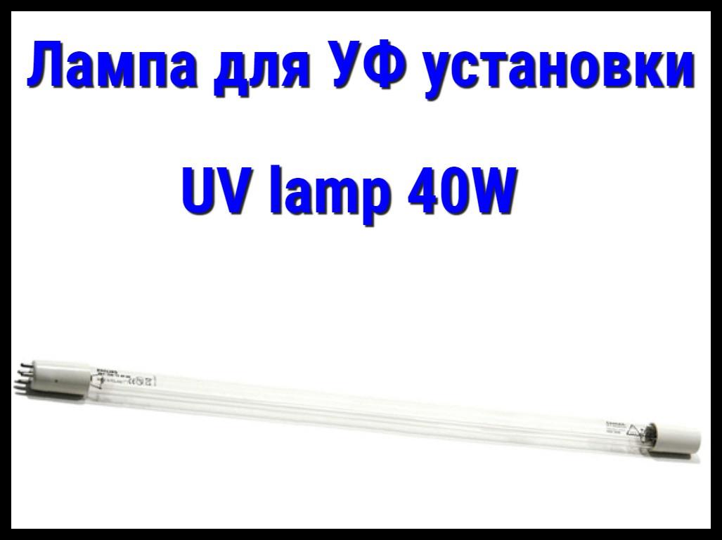 Лампа UV lamp (40 Вт) для УФ установок
