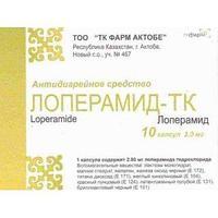 Лоперамид-ТК 2мг №10 капс. / Фарм Актобе ТК (Казахстан)