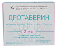 Дротаверин амп. 2% 2 мл №10 Борисов