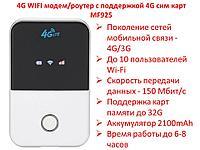 4G WIFI модем/роутер с поддержкой 4G сим карт, MF925