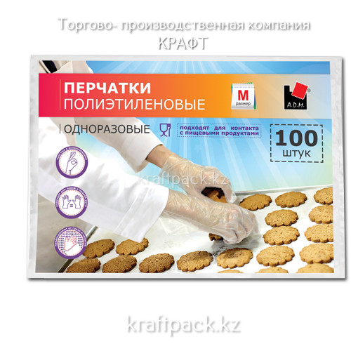 Перчатки полиэтиленовые, размер M,100 шт. в уп./40 кор. (1 упаковка - 100шт/50пар)
