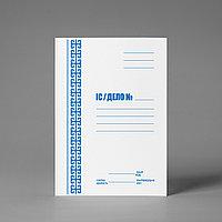 """Папка """"Дело №"""" картонная мелованная белая со скоросшивателем А4, 300гр, СТ-KZ"""