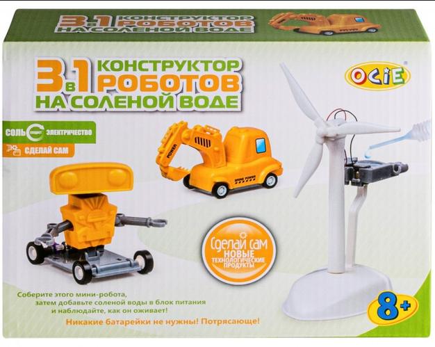 Конструктор Робот на соленой воде