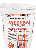 ТЕРРАКОТ Затирка жаростойкая широкошовная белая (5 кг)