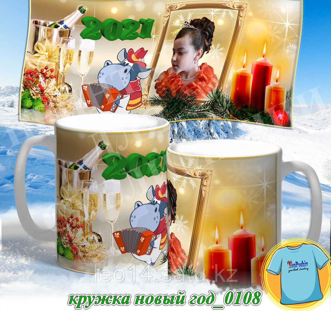 Кружка новый год 0108